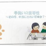 手洗いの重要性を再確認